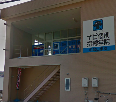 ナビ個別指導学院 和歌山東 六十谷 武