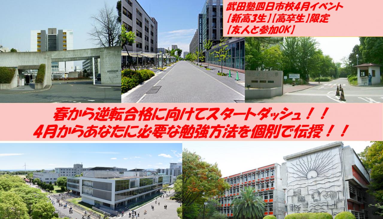 yokkaichi4月イベント