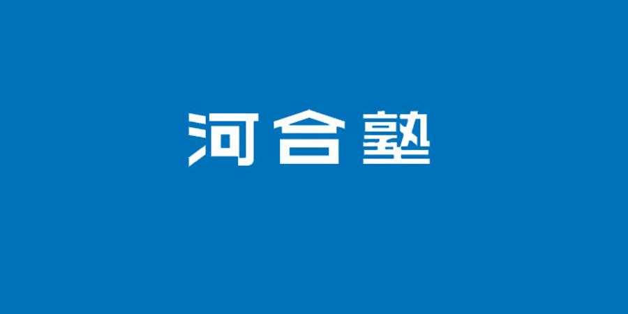 河合塾秋葉原校