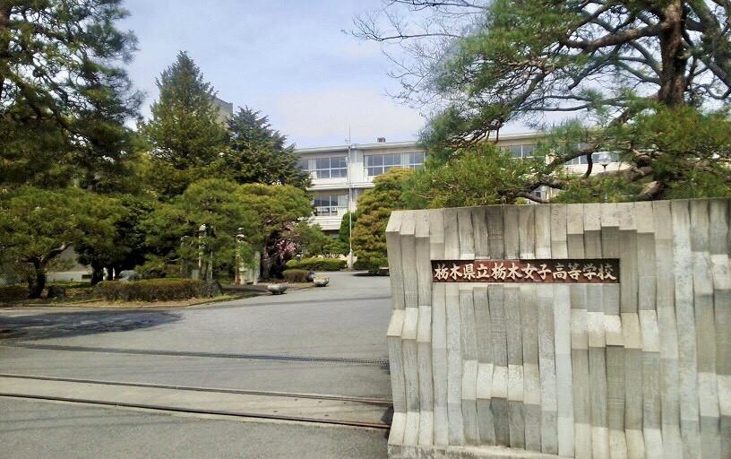 栃木女子高校