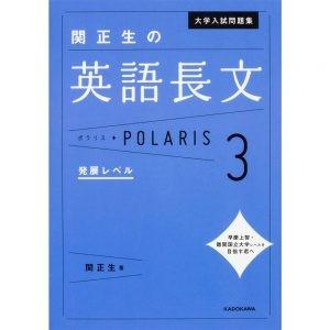 polaris3-300x300
