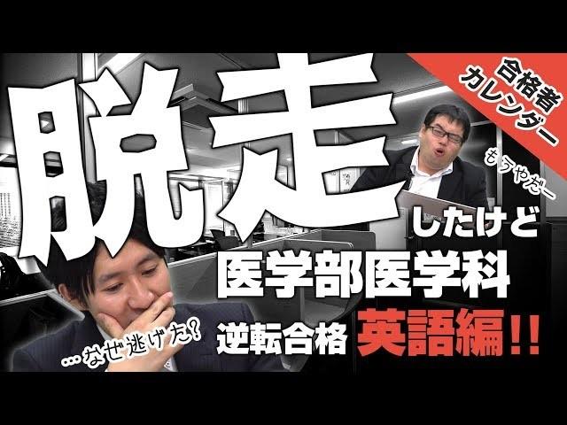 鳥大医学部 英語編