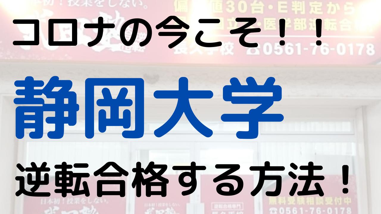 コロナの今こそ!! (2)