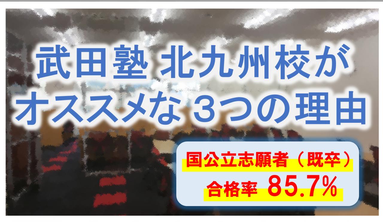 武田塾北九州2 (3)