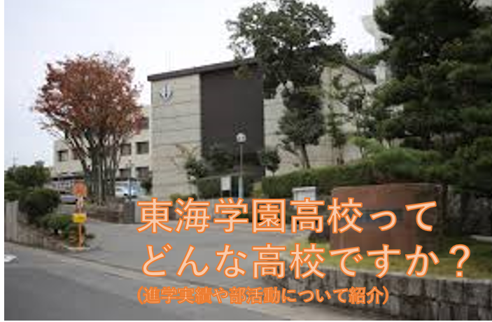 東海学園高校の紹介