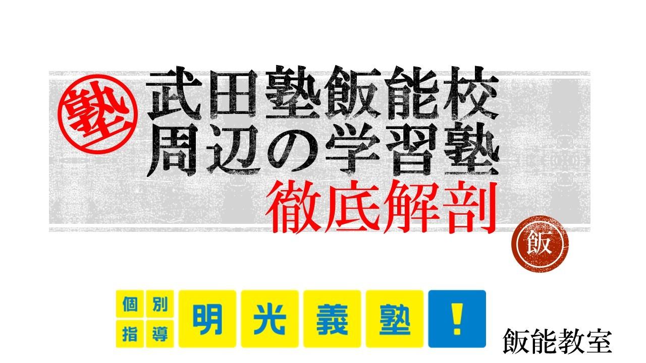 武田塾飯能校