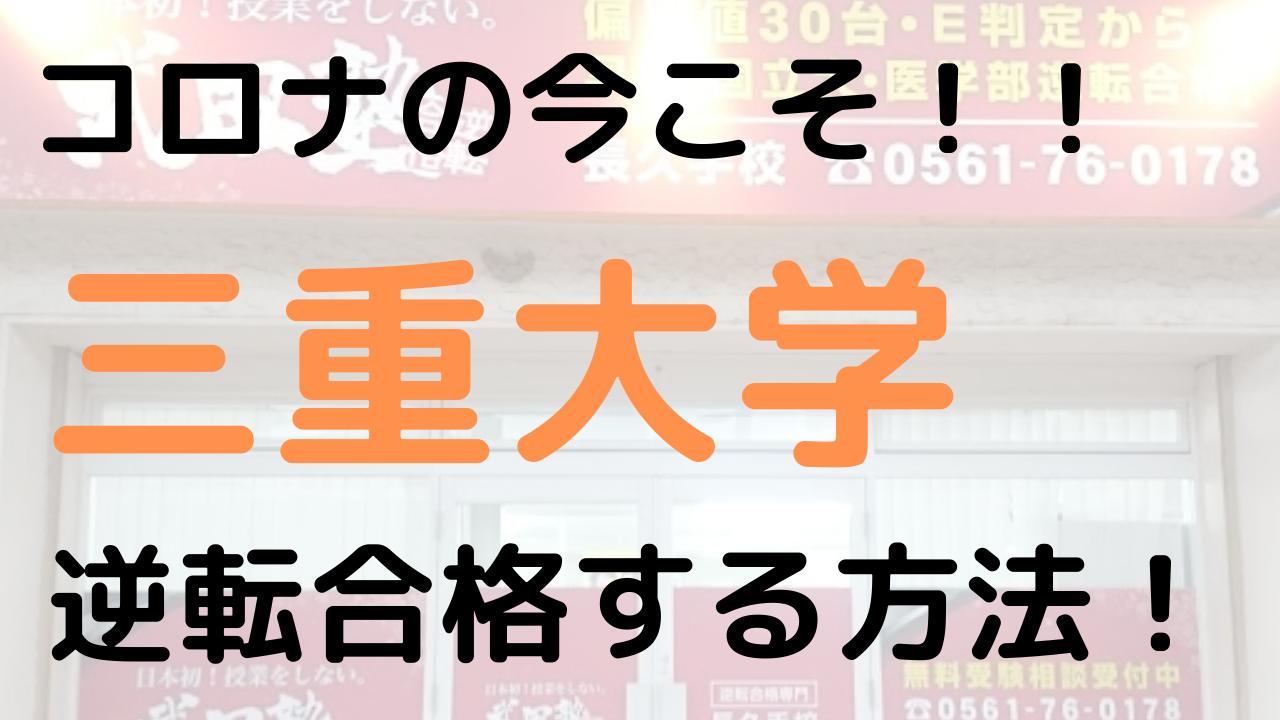 コロナの今こそ!! (1)