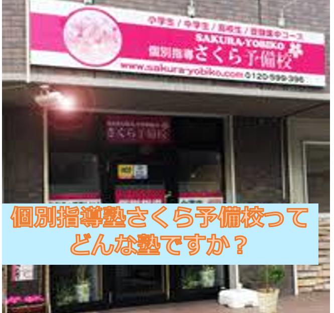 sakurayobikou