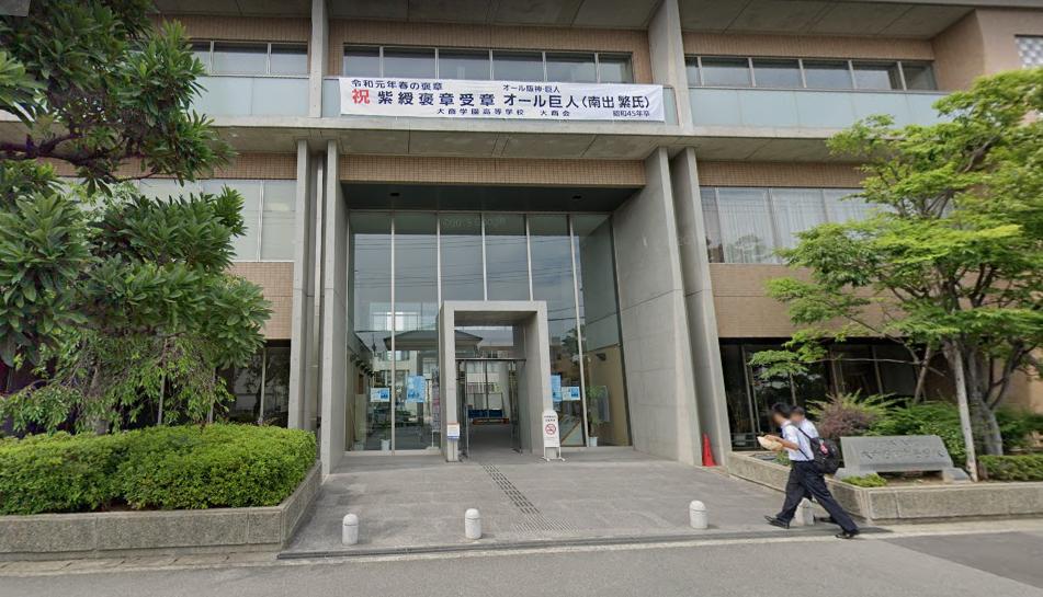 大商学園高校