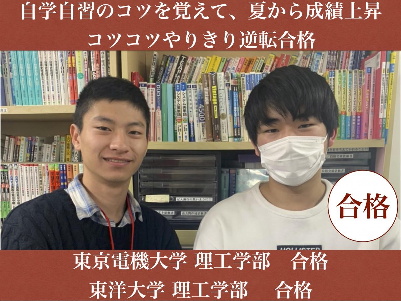 東京電気大学 合格