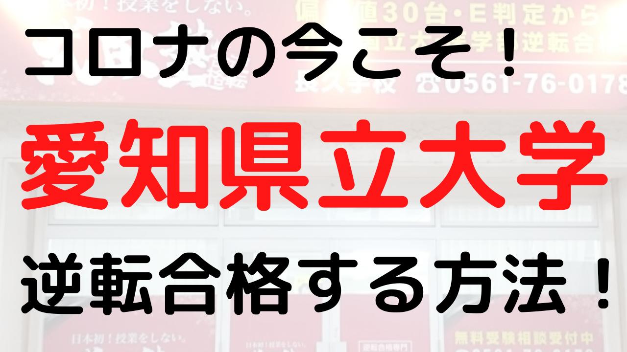コロナの今こそ! (2)