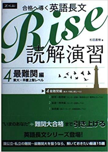 Rise 読解演習4