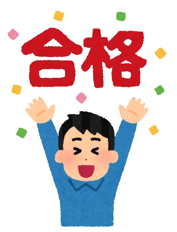合格男の子 武田塾 個別指導 生駒駅