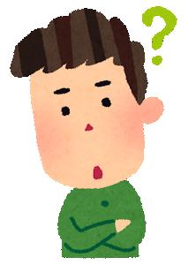疑問_武田塾王寺校
