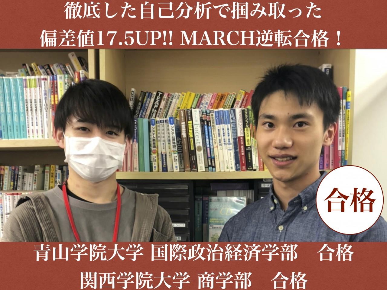 青山学院大学 国際政治経済学部 合格