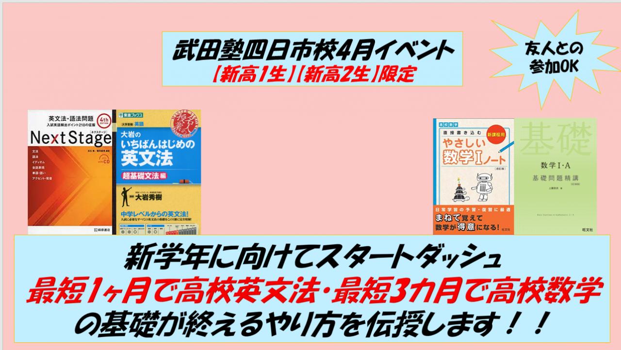 yokkaichi4月イベント②