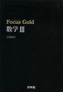 Foucus Golds