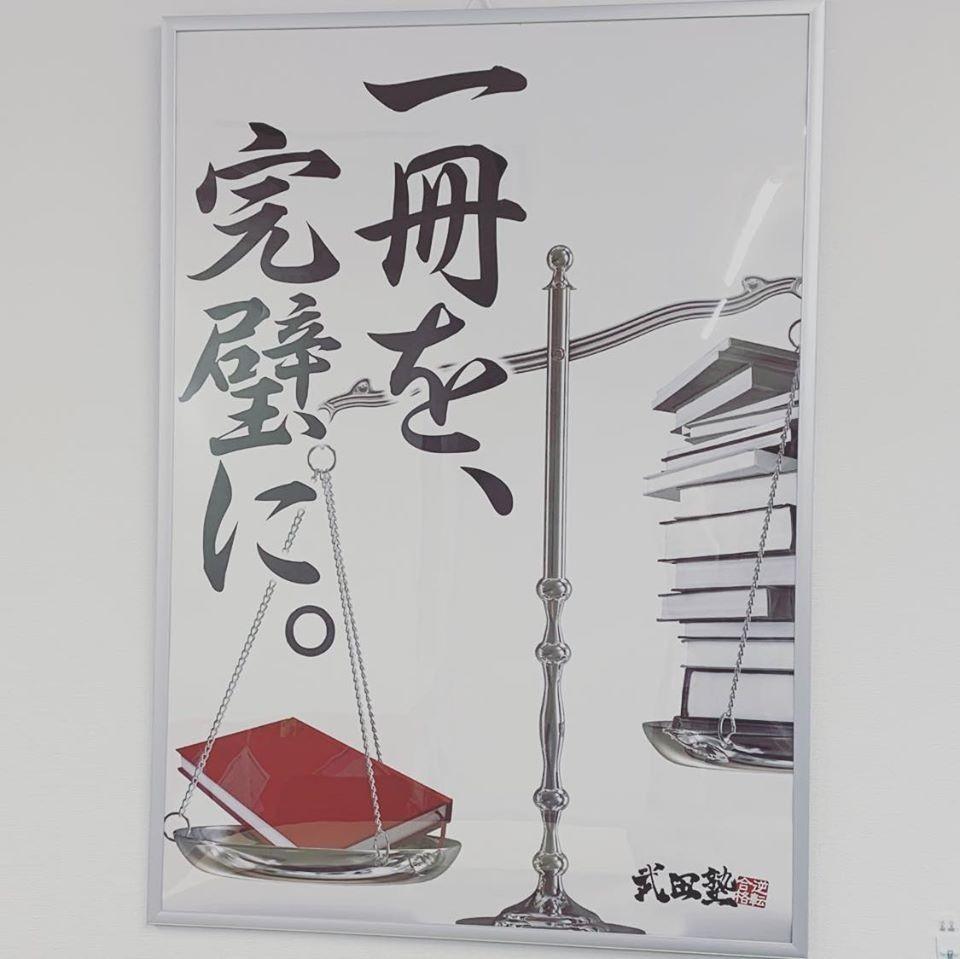一冊を完璧に_武田塾王寺校