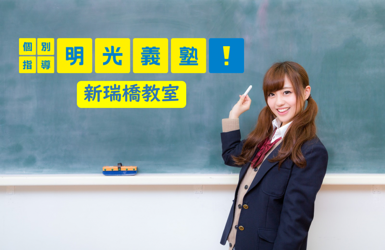 明光義塾 新瑞橋教室