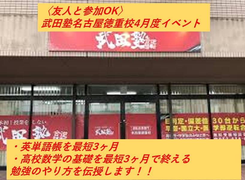 tokushige4月イベント