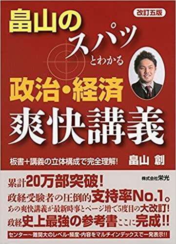 畠山政治経済(講義)