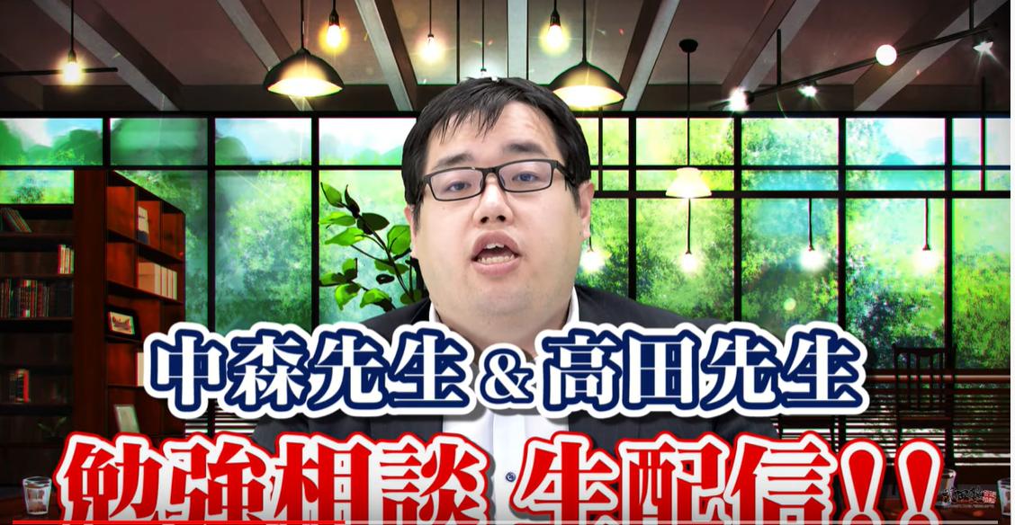 新型コロナウイルス対策!!】3/12(木)16:00~1800 中森先生・高田先生 ...