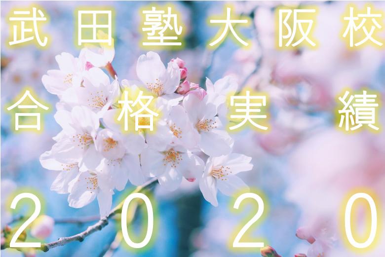 武田塾大阪校合格実績