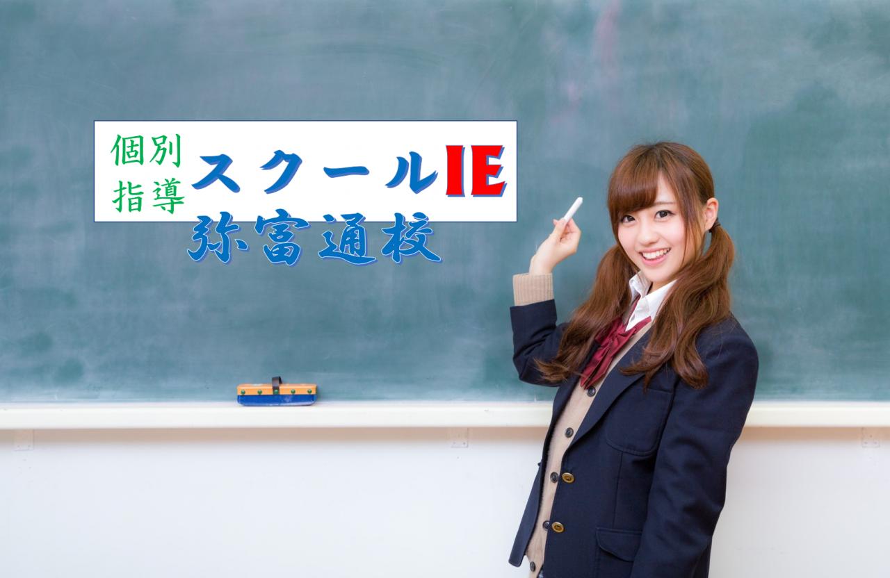 スクールIE 弥富通校