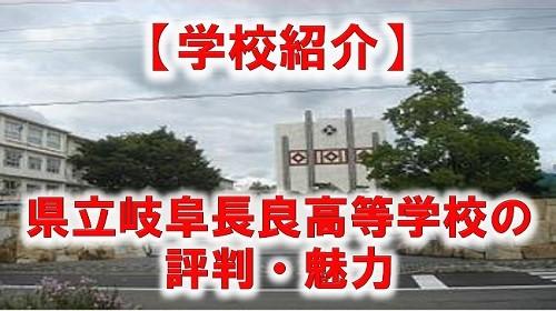 長良高校_page-0001 (1)
