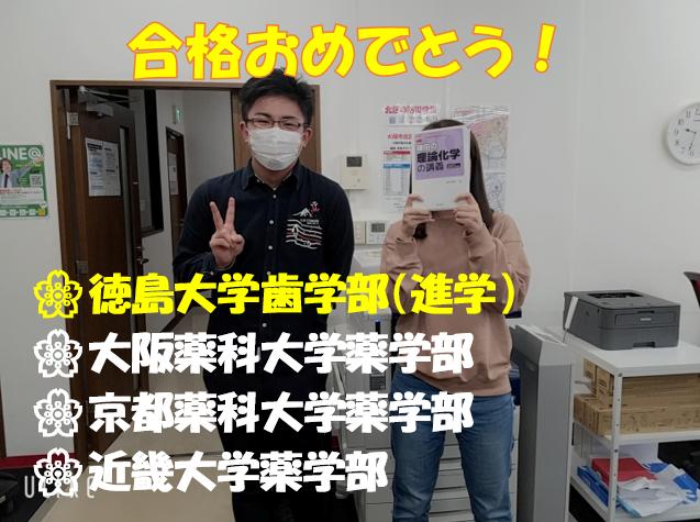 徳島大学歯学部_合格体験記