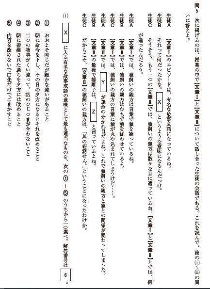 共通テスト試行問題 国語の例