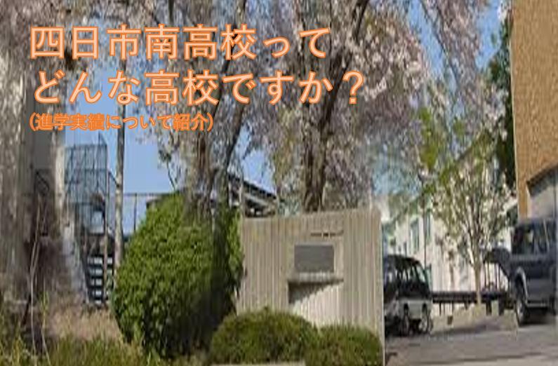四日市南高校紹介