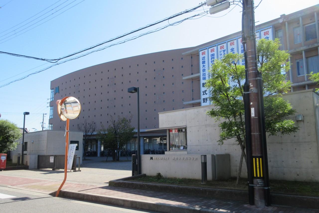阪南大学高校