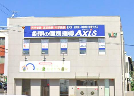 アクシス axis 六十谷 武田塾 和歌山 塾 予備