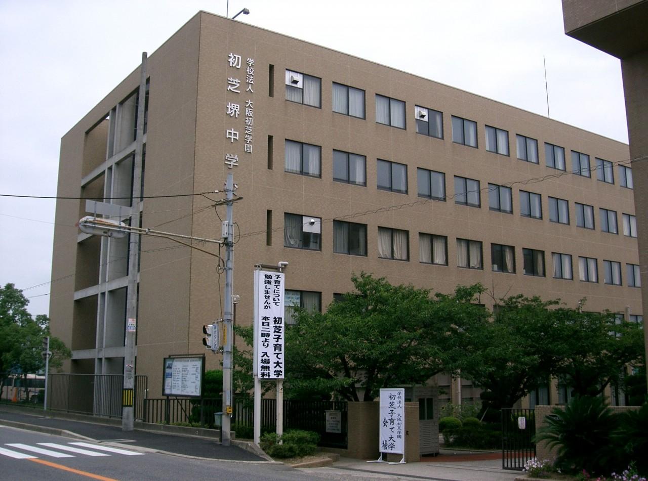 Hatsushiba-sakai-junior-high-school