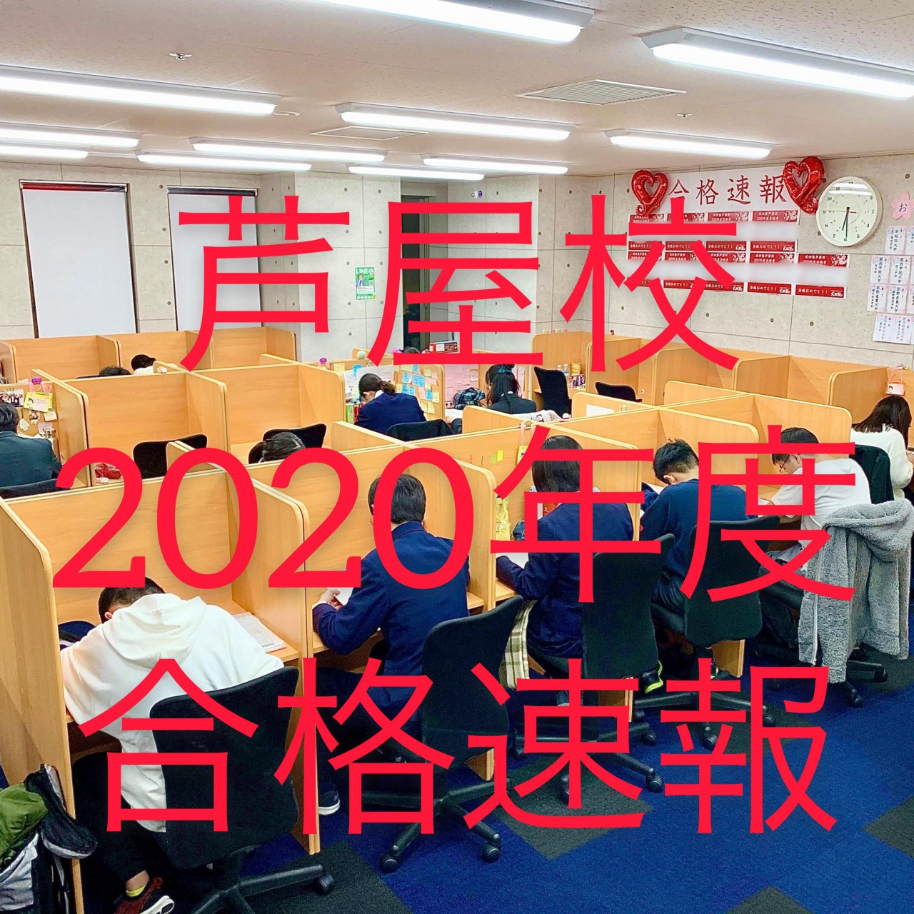 武田塾芦屋校2020年度合格速報
