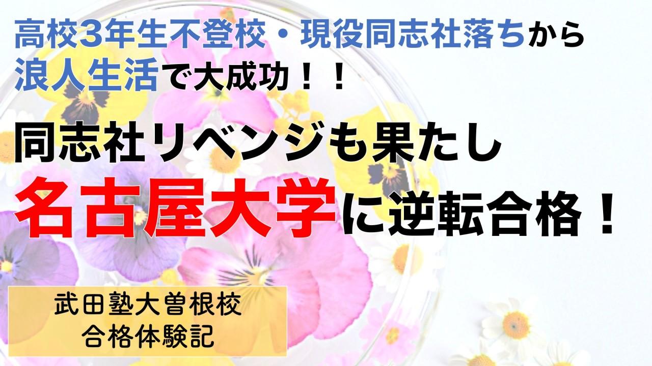 名古屋大学2_page-0001-2