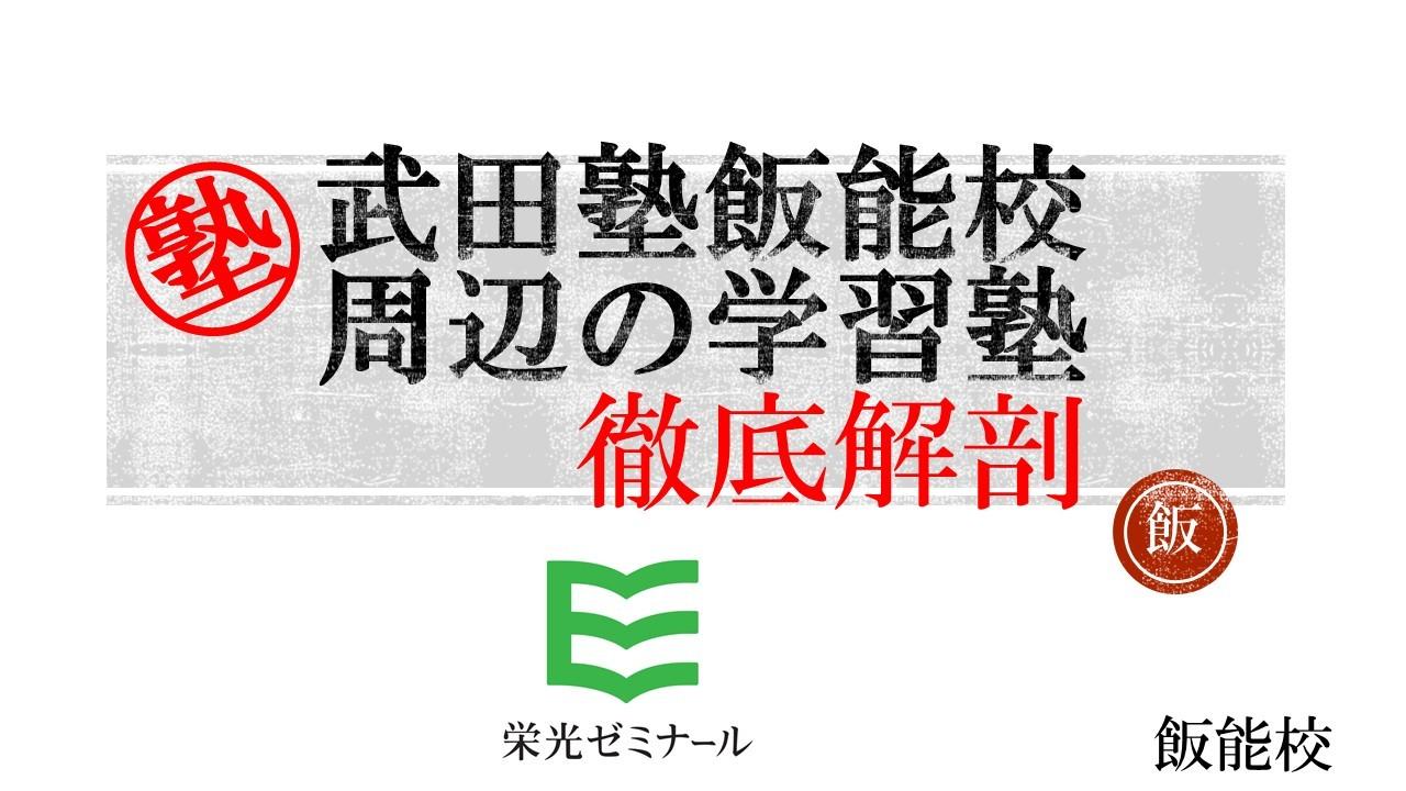 武田塾飯能校 栄光