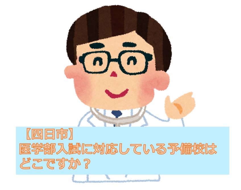 医学部入試