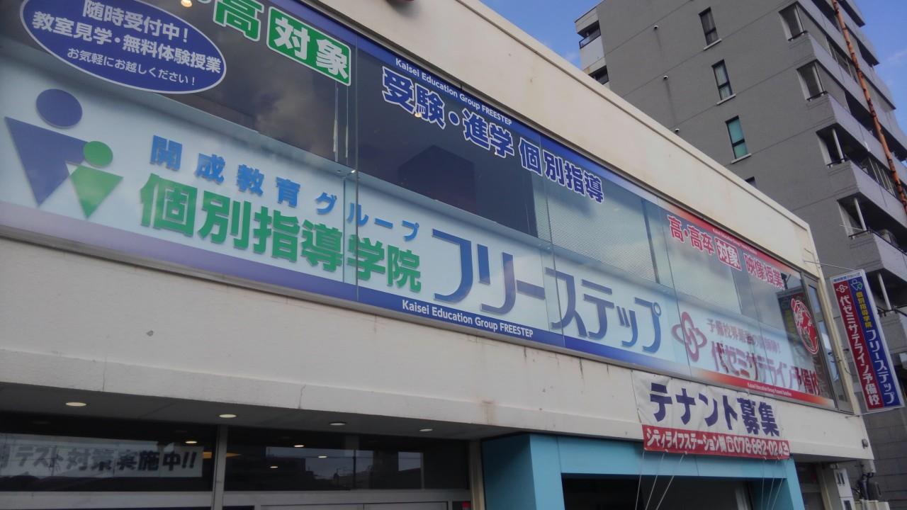 武田塾阪神甲子園校 フリーステップ 代ゼミサテライン予備校