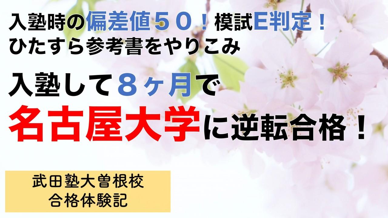 名古屋大学_page-0001-2