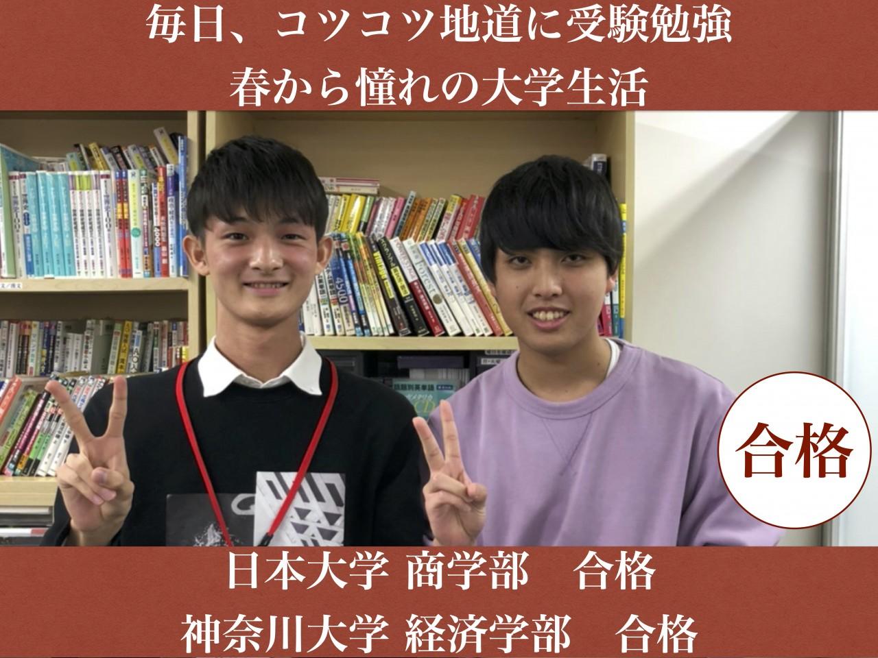 日本大学合格