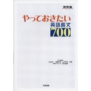 yatteokitai700