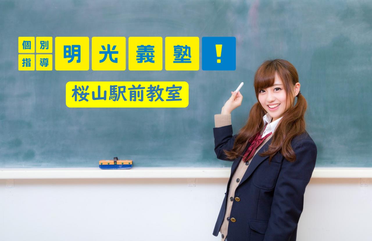 明光義塾 桜山駅前教室