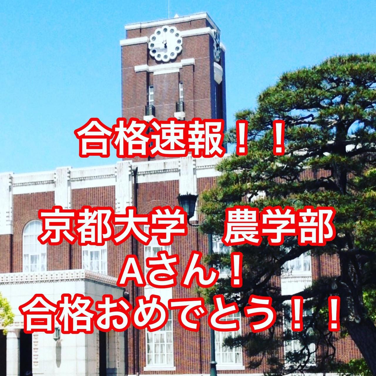 京都大学 農学部 合格おめでとうございます 武田塾芦屋校