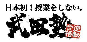 武田塾 アイキャッチ