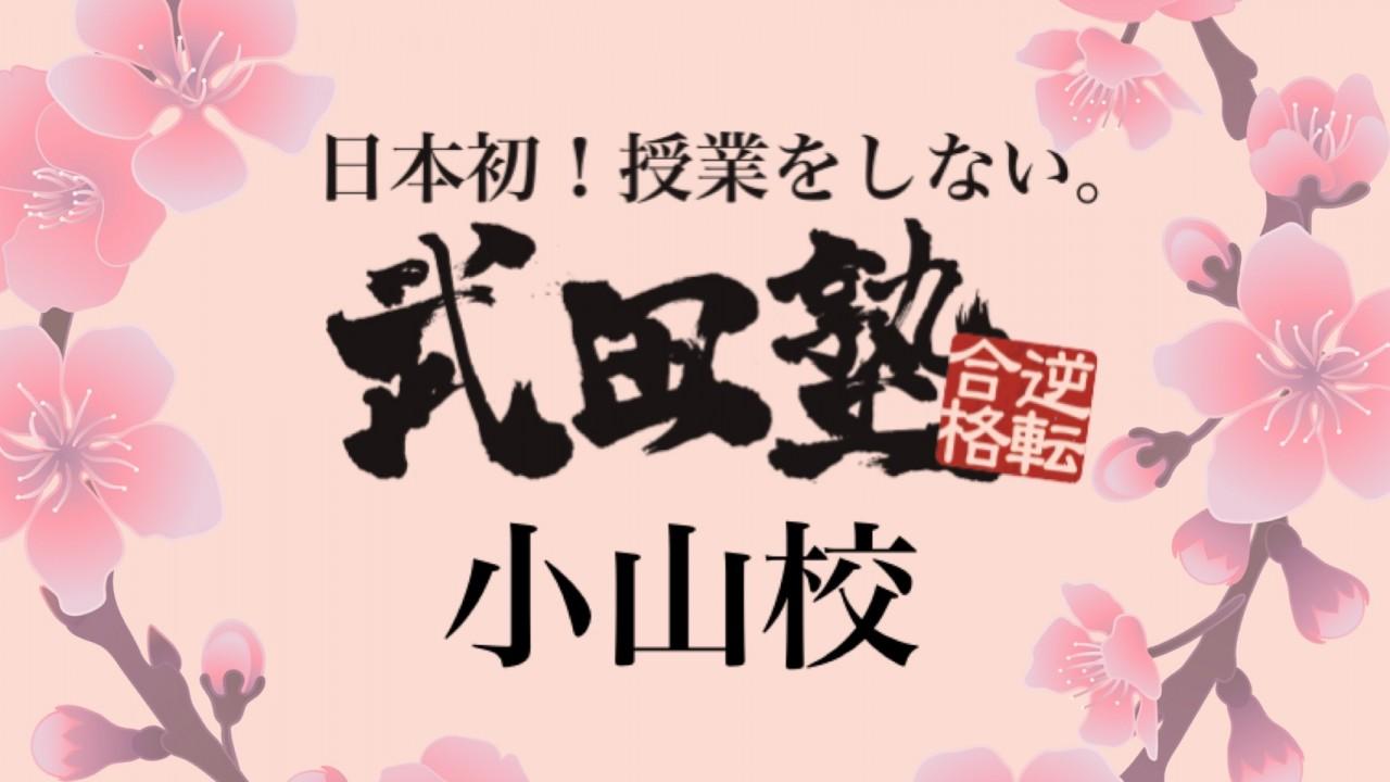 武田塾小山校 桜