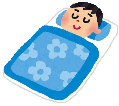 睡眠_武田塾王寺校