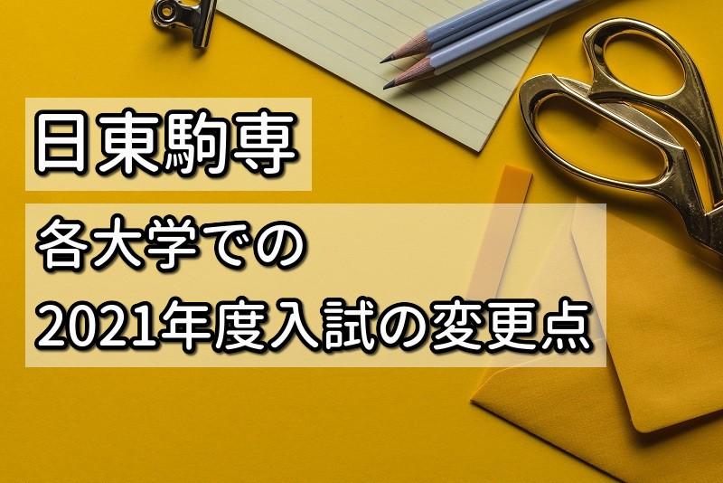 日東駒専2021年度入試