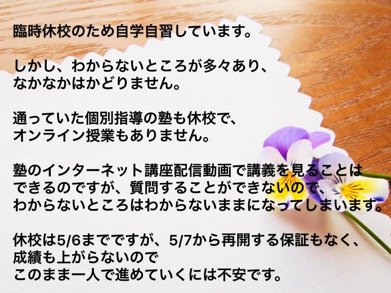 武田塾芦屋校1